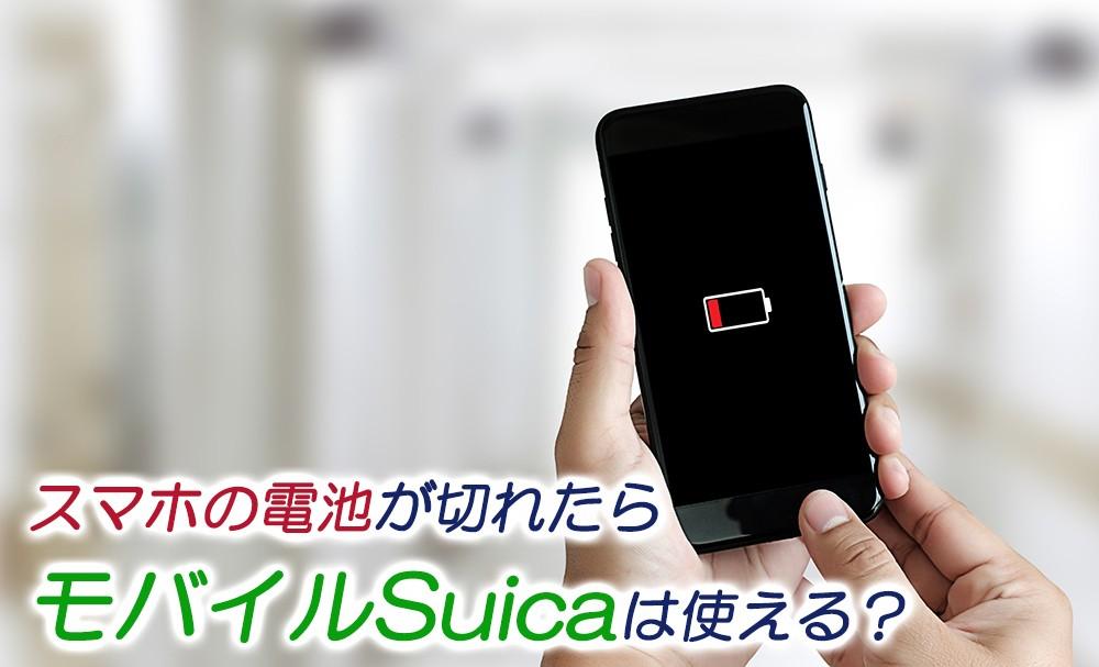 スマホの電源 Suica