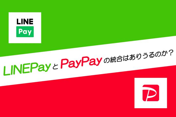 LINEPay   PayPay
