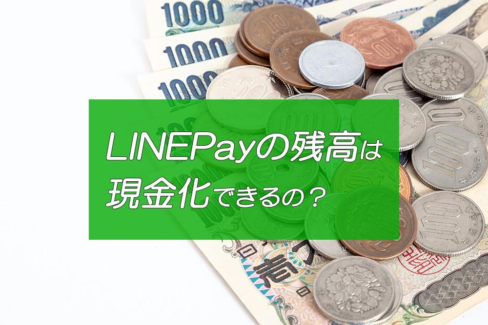 LINEPay残高
