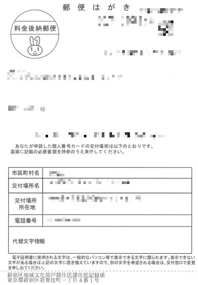 新宿 区 マイ ナンバーカード