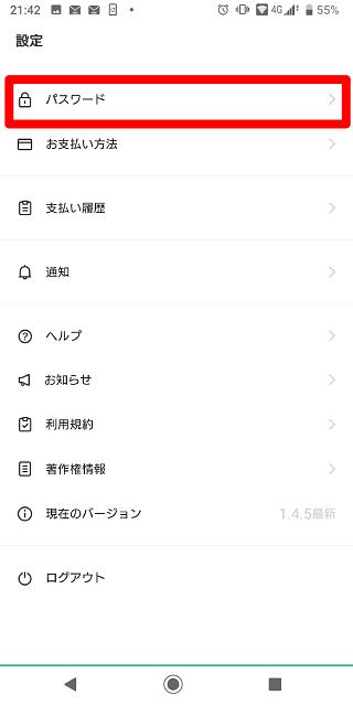 linepay-modelchange-02