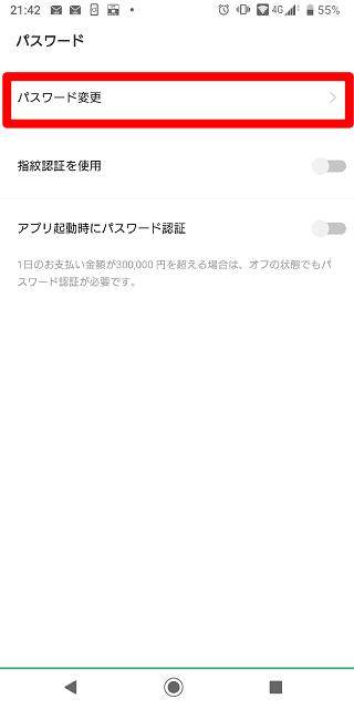 linepay-modelchange-03