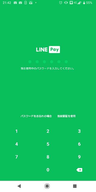 linepay-modelchange-04