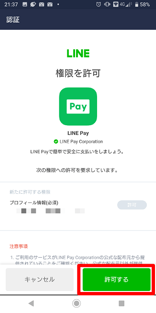 linepay-modelchange-05
