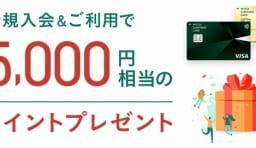 三井住友カード キャンペーン 2021年5月