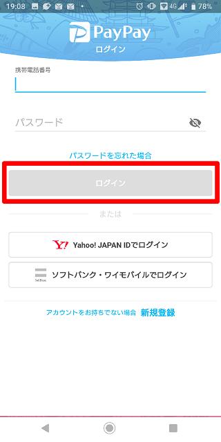 paypay-modelchange-02