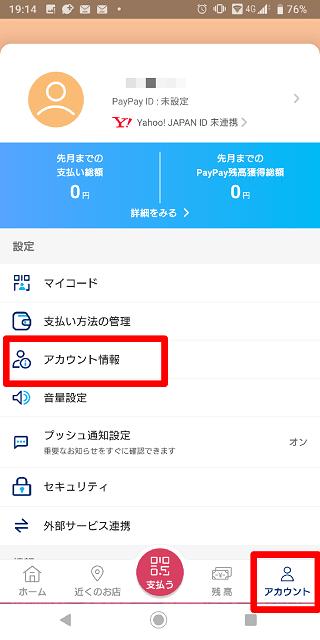 paypay-modelchange-05