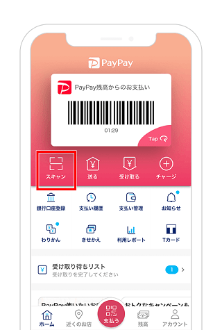 paypay-utility-charges-01