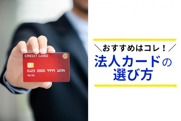 法人カード 選び方