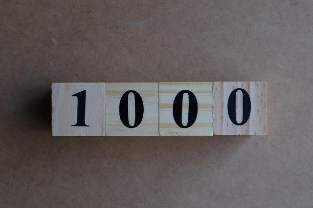 1000万円