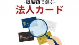 法人カード 限度額