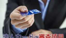 法人カード 審査