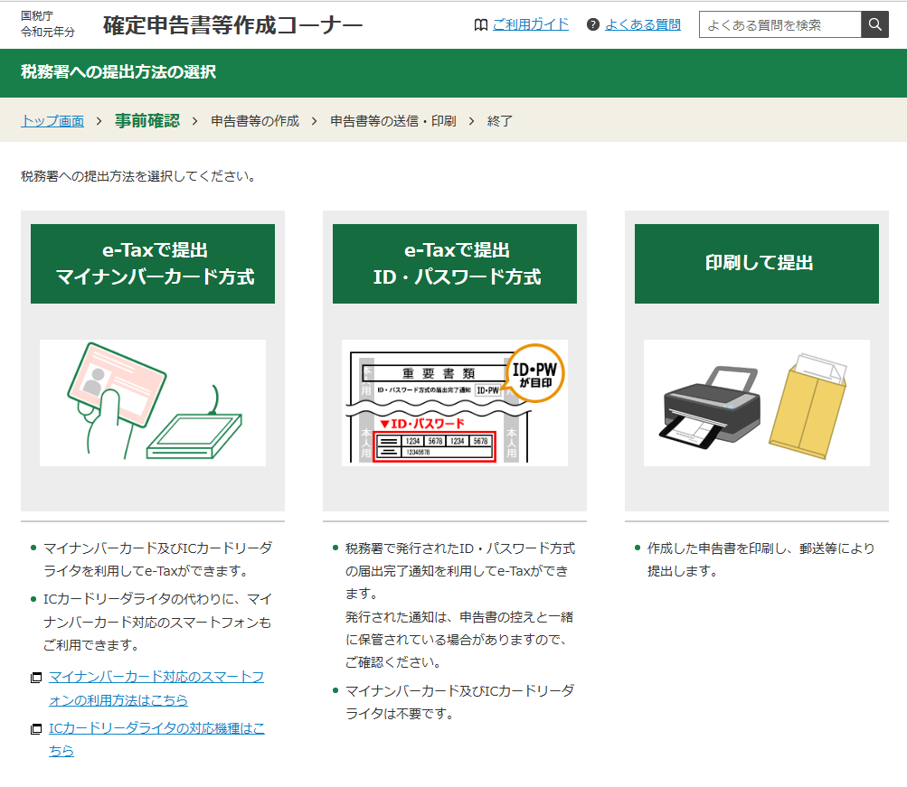 e-Tax 選択