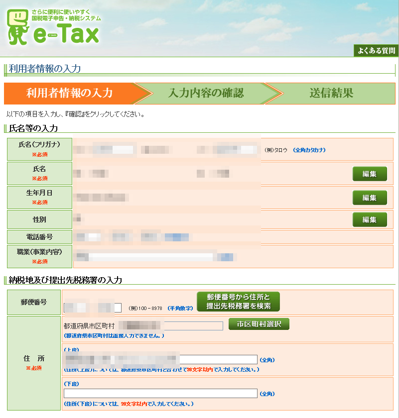e-Tax 利用者情報の入力