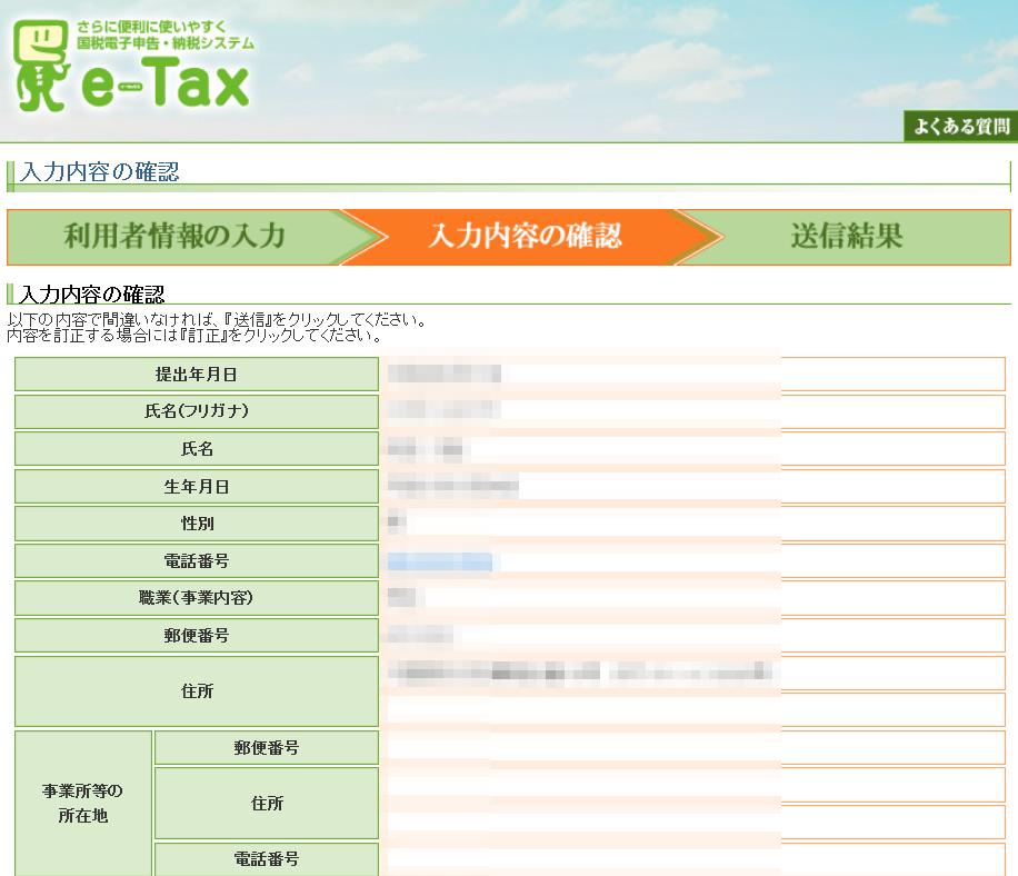 e-Tax 利用者情報の確認