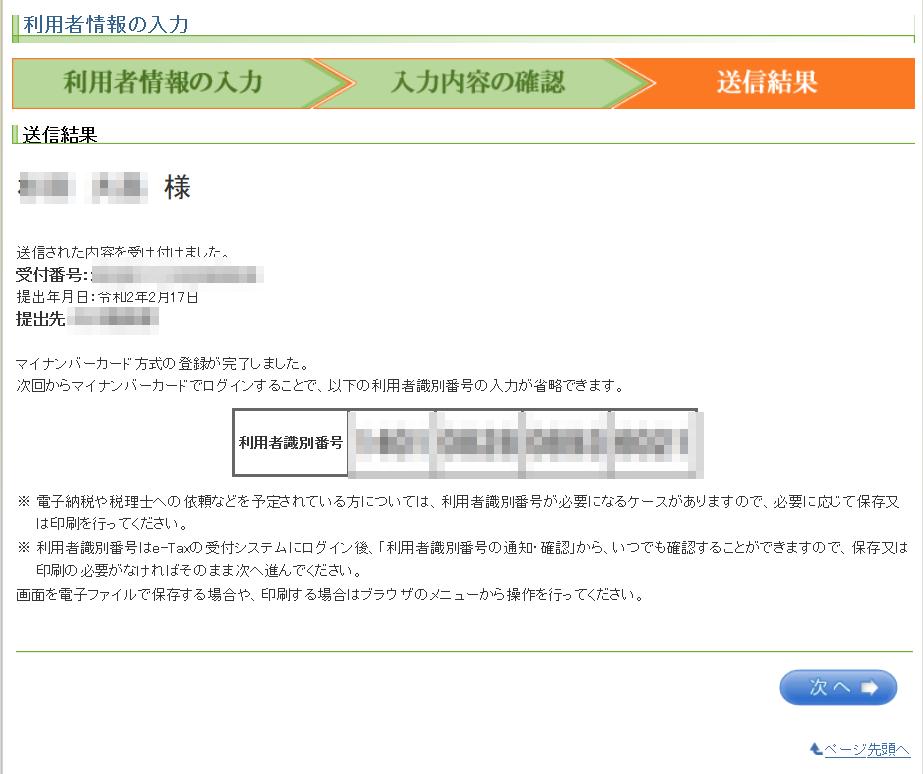 e-Tax 利用者番号