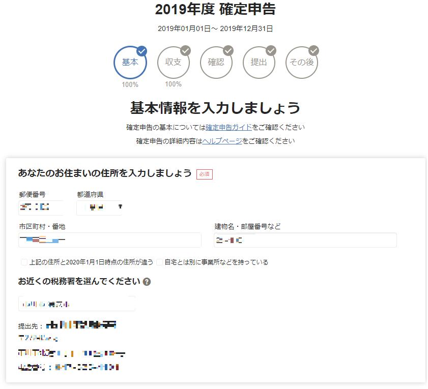freeの確定申告