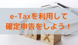 e-tax 確定申告