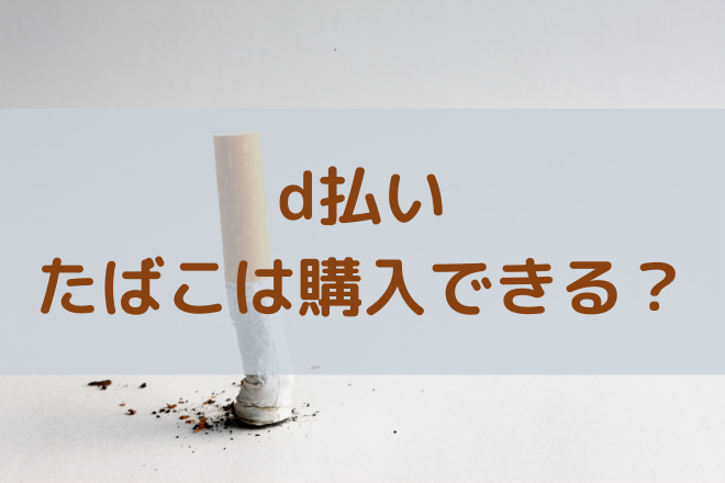 d払い たばこ
