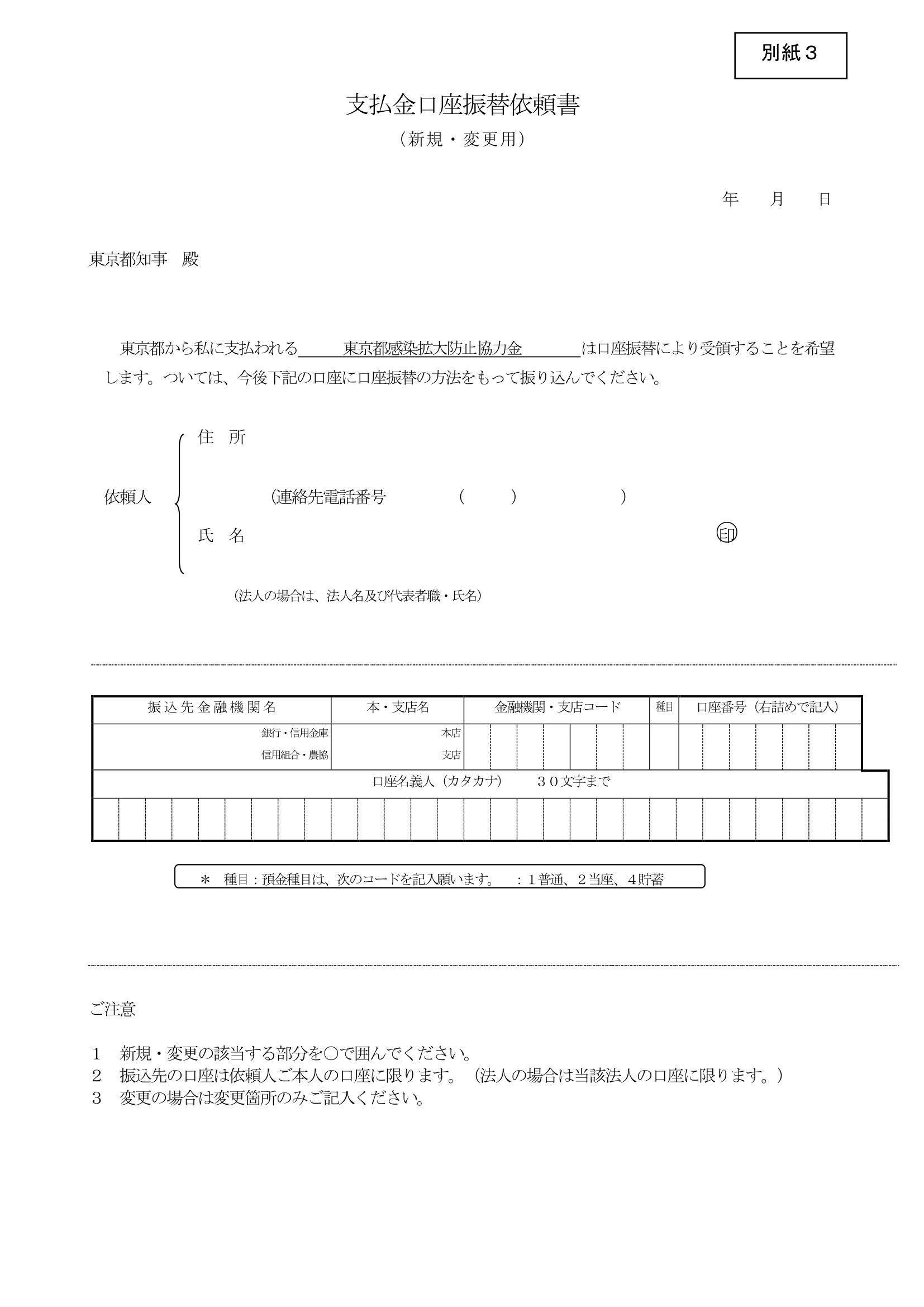 東京都感染拡大防止協力金 振込先口座