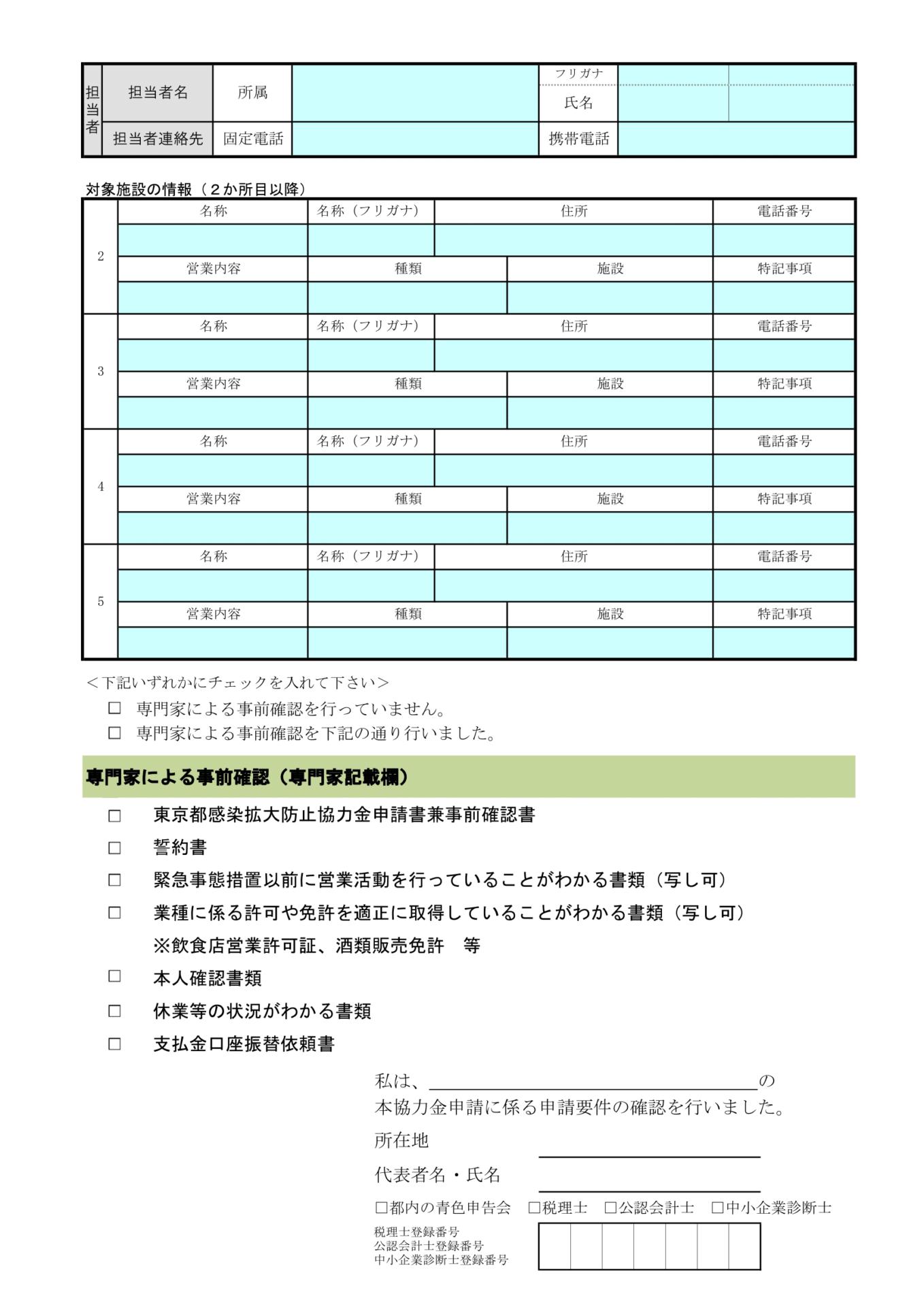 東京都感染拡大防止協力金 申請書