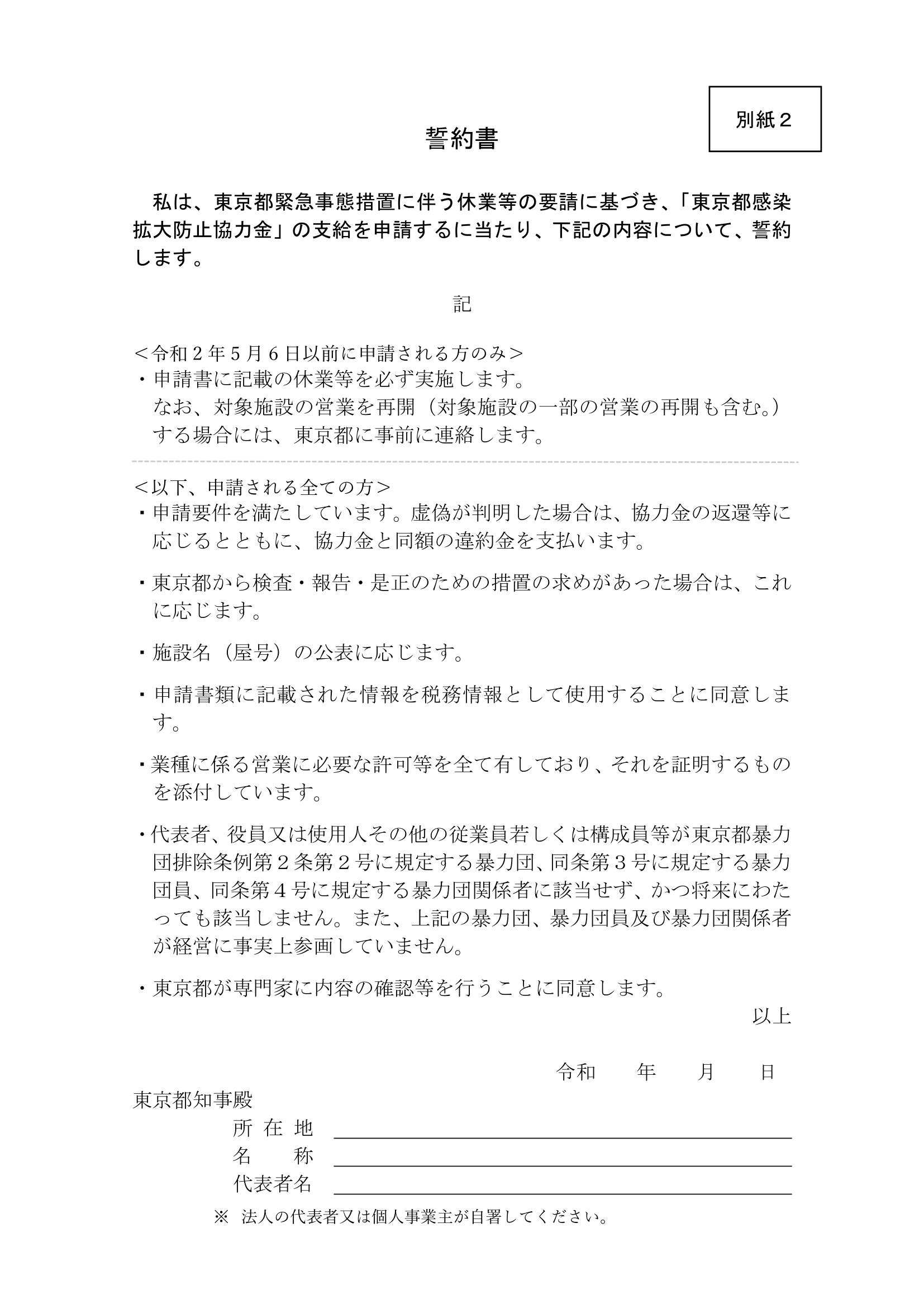 東京都感染拡大防止協力金 誓約書