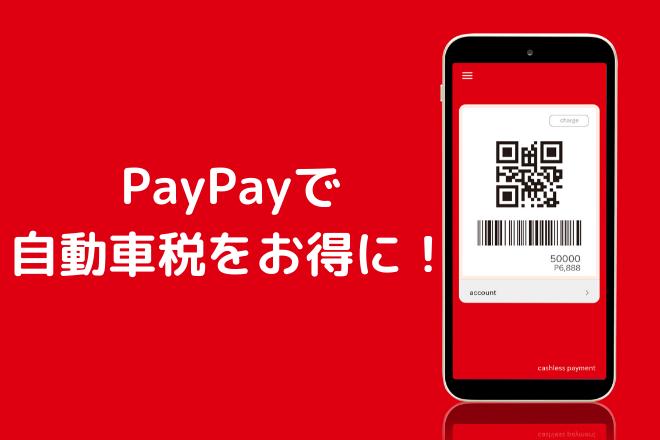 PayPay 自動車税