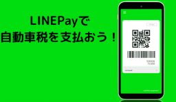 LINEPay 自動車税