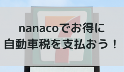nanaco 自動車税
