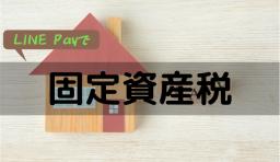 LINEPay 固定資産税