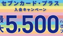 セブンカード・プラス キャンペーン11月