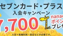 セブンカード・プラス キャンペーン