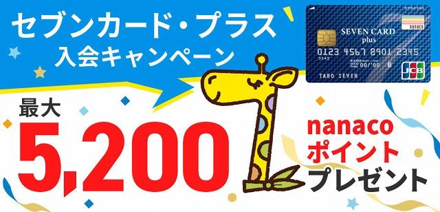セブンカード・プラス キャンペーン(2021年5月)