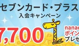 セブンカード・プラス 7月キャンペーン