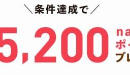 セブンカード・プラス 入会キャンペーン