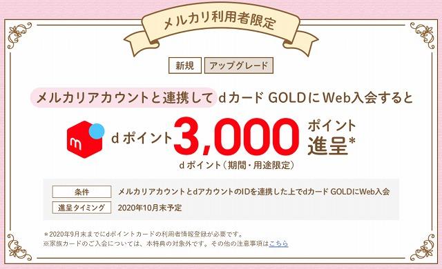 メルカリ利用者限定 dカード入会キャンペーン
