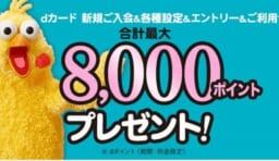 dカード 入会キャンペーン