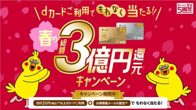 dカード 3億円山分けキャンペーン