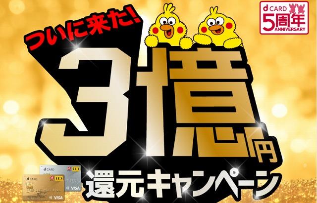 dカード3億円キャンペーン