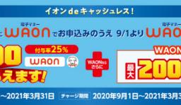 WAON マイナポイント キャンペーン