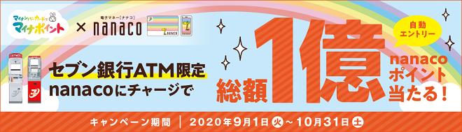 nanacoキャンペーン10月