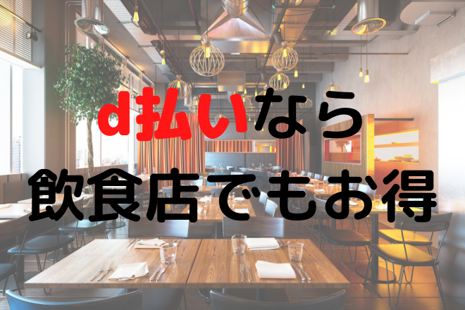 d払い  飲食店