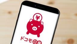 ドコモ口座アプリ