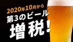 ビール 増税 酒税改正