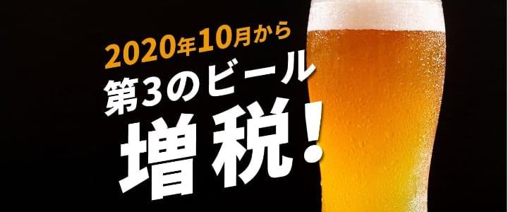 酒税 増税