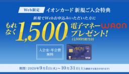 イオンカード 入会キャンペーン