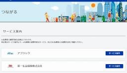 マイナポータル連携 e-私書箱
