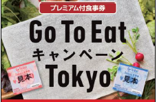 Go To Eat 東京 アナログ