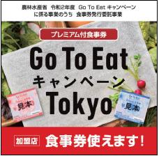 Go To Eat 東京 アナログ