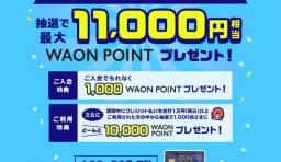 イオンカード キャンペーン